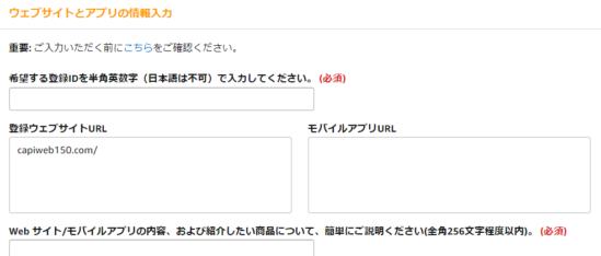 Amazonアソシエイト登録-6