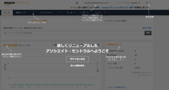 Amazonアソシエイト登録-14