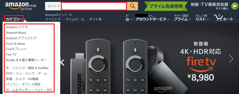 Amazonで買い物をする方法と手順1