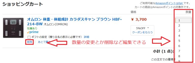 Amazonで買い物をする方法と手順4