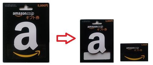 Amazonでの支払い方法の種類1