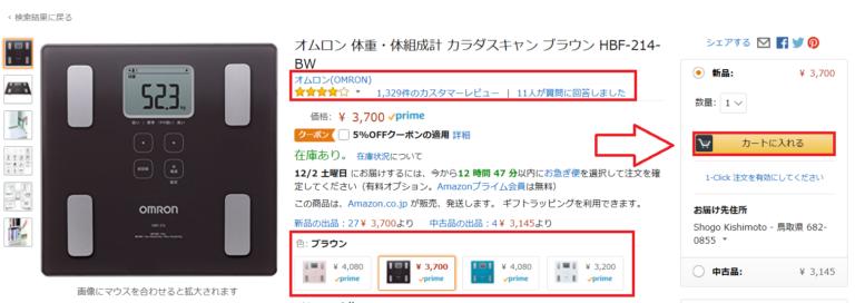 Amazonで買い物をする方法と手順2