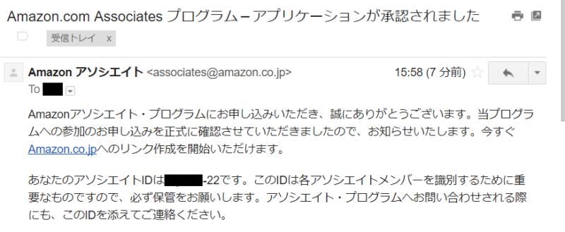 Amazonアソシエイト登録-15