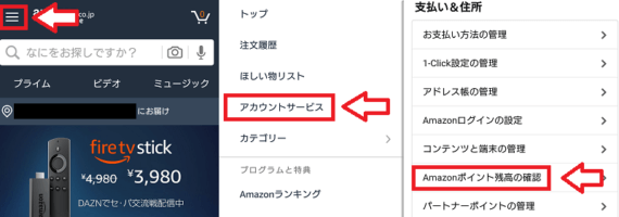Amazonポイント確認スマホ