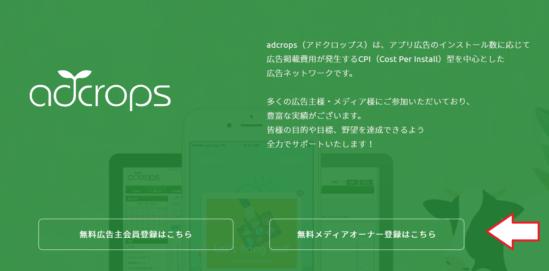adcrops無料会員登録の流れ-1