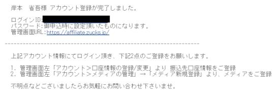 zucks無料会員登録の方法-5
