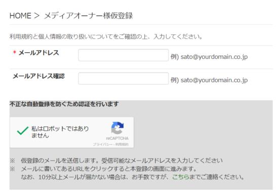 adcrops無料会員登録の流れ-2