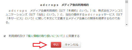 adcrops無料会員登録の流れ-3