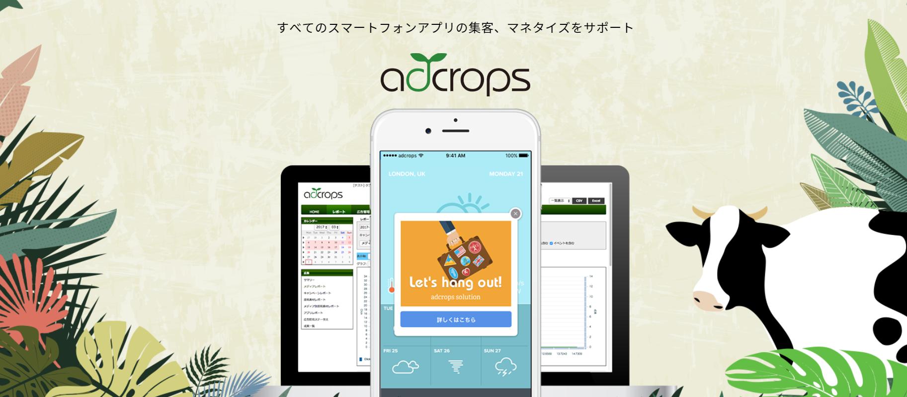 adcrops無料会員登録の流れ