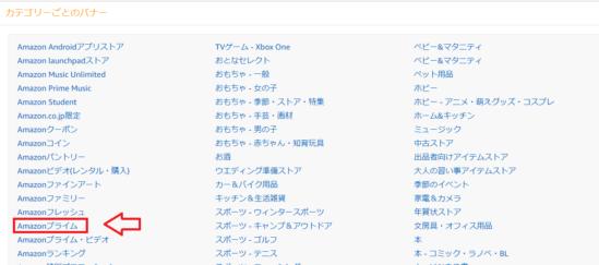 Amazonプライム紹介リンク作成-3