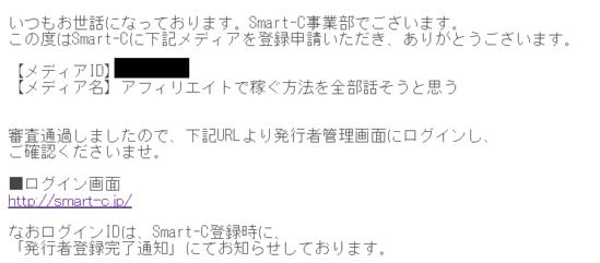 スマートC無料会員登録の方法-6