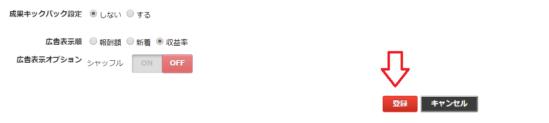 adcrops無料会員登録の流れ-10
