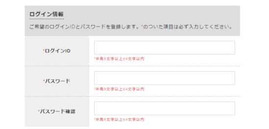 afbの無料会員登録の方法-4