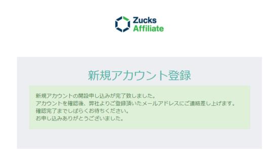 zucks無料会員登録の方法-4