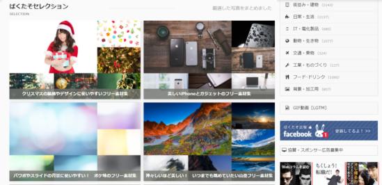 アイキャッチ画像に使える無料の写真素材サイト-3