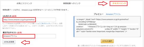 Amazonプライム紹介リンク作成-6
