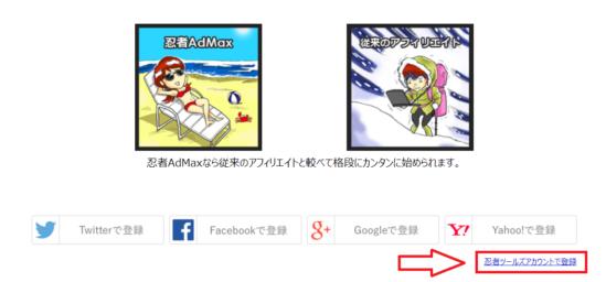 忍者AdMax無料登録の方法と広告の貼り方-1