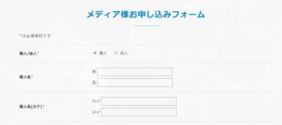 スマートC無料会員登録の手順3