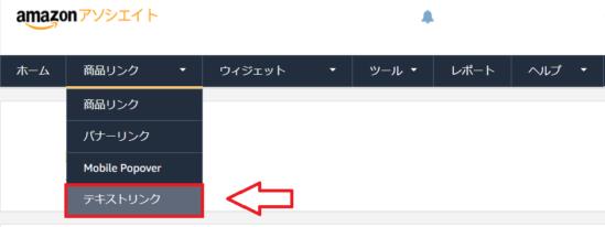 Amazonプライム紹介リンク作成-5