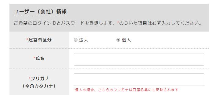 afbの無料会員登録の方法-5