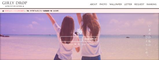 アイキャッチ画像に使える無料の写真素材サイト-1