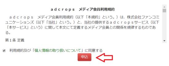 adcrops無料会員登録の流れ-6