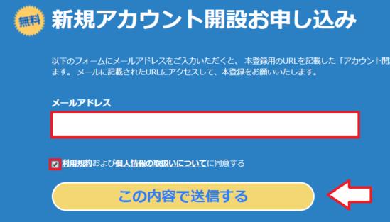 GAMEFEAT無料会員登録の方法-2
