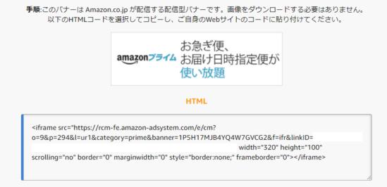 Amazonプライム紹介リンク作成-4