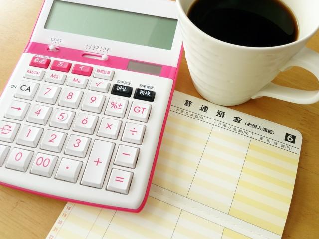忍者AdMaxの報酬を受取るための銀行口座の登録方法と換金の手順