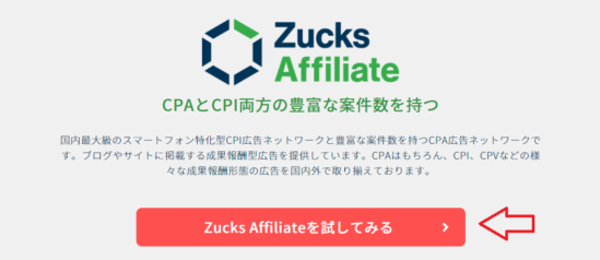 zucks無料会員登録の方法-11