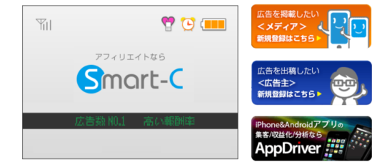 Smart-c