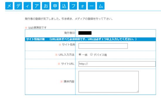 スマートC無料会員登録の方法-4