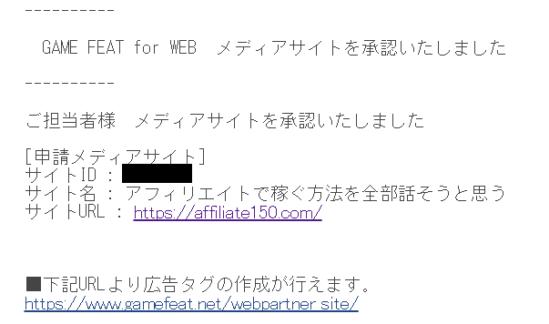 GAMEFEAT無料会員登録の方法-9