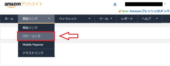 Amazonプライム紹介リンク作成-2