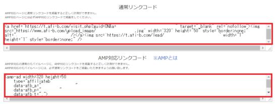 afbの使い方とリンク作成方法-17