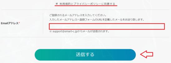 スマートC無料会員登録の手順2