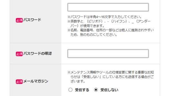 忍者AdMax無料登録の方法と広告の貼り方-5