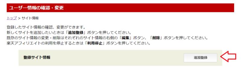 楽天 アフィリエイト サイト 登録