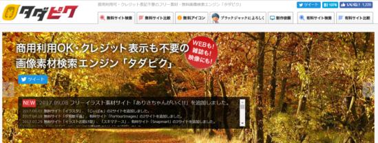 アイキャッチ画像に使える無料の写真素材サイト-7