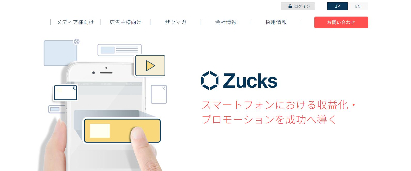 Zucks無料会員登録の方法と流れ