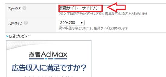 忍者AdMax無料登録の方法と広告の貼り方-12