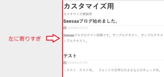 Seesaaブログの背景色を変更する方法-2