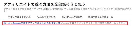 Seesaaブログにパンくずリストを設置する方法-1