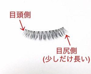 つけまつ毛の付け方のコツと選び方14