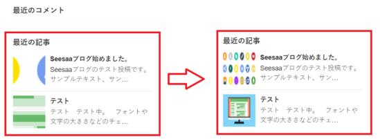 Seesaaブログの最近の記事のサムネイル画像を全体表示にする方法-1