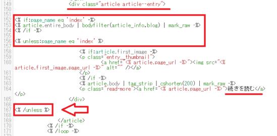 Seesaaブログのトップページの続きを読むを削除して全文表示させる方法-2