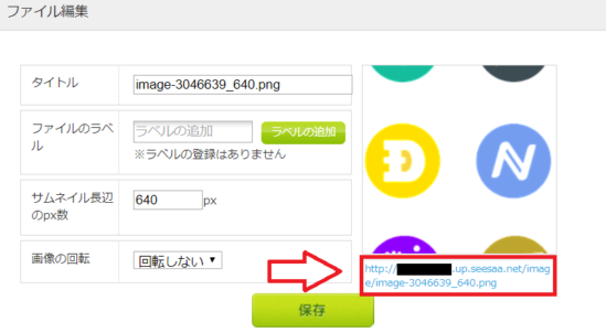 Seesaaブログ画像のURLを調べる方法-3