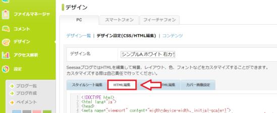 Seesaaブログのトップページの続きを読むを削除して全文表示させる方法-4