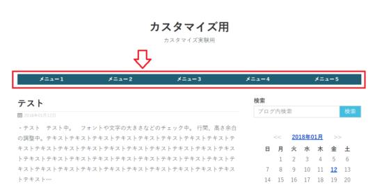 Seesaaブログにメニューナビを設置する方法-2