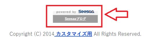 Seesaaブログのフッターにコピーライト表記を入れる方法-6